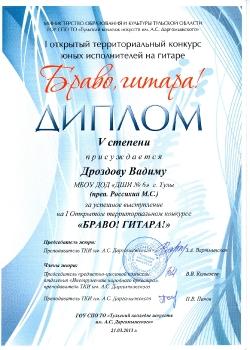 Дипломы_1