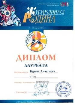Дипломы_2