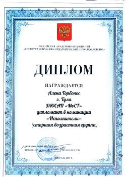 Диплом_6